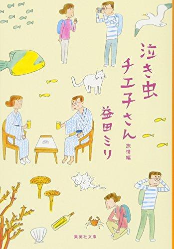 泣き虫チエ子さん 旅情編 (集英社文庫 ま 22-4)