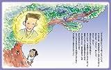 Obaachan to ookina ki : Daidai tsunagaru taisetsuna inochi