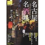 名古屋名酒場2018 (ぴあMOOK中部)