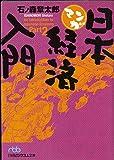 マンガ日本経済入門〈Part2〉 (日経ビジネス人文庫)