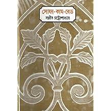 Sofa - Cum - Bed (Bengali Edition)