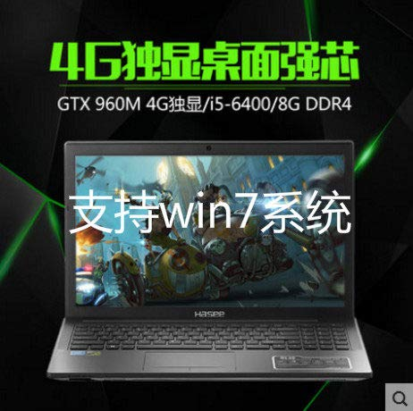 Notebook 6400 Memory (Hasee/Shenzhou Ares K660D-G6D1 I5-6400 8G Memory GTX960M 4G Alone to eat Chicken Game Student Laptop Portable Support WIN7 System)