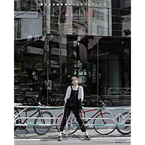 [Amazon.co.jp Limited Edition] ANGERME RINA FASHION TOOL Petunia - Katsuta Rina Henshuchou to 12 ni no ANGERME