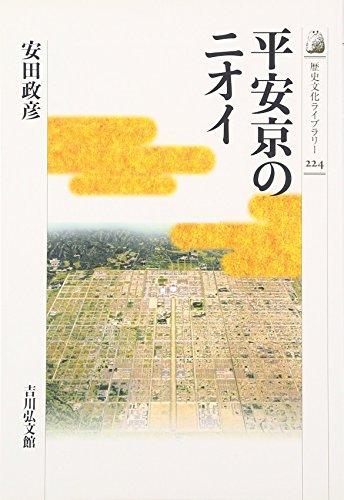平安京のニオイ (歴史文化ライブラリー)