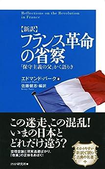 Amazon.com: [新訳]フランス革命の省察 「保守主義の父」かく語りき (Japanese Edition) eBook: エドマンド・バーク, 佐藤 健志: Kindle Store