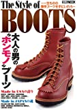 The Style of BOOTS (ホビージャパンMOOK 418)