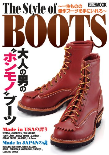 The Style of BOOTS 2011年号 大きい表紙画像