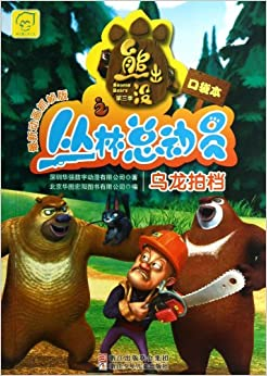 Book Bear haunt Jungle Story : Oolong partner ( animation frame grabbing latest version )(Chinese Edition)