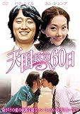 [DVD]天国までの60日