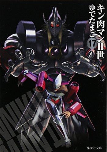 (- Comic version Shueisha Bunko) II 17 Kinnikuman (2010) ISBN: 4086191008 [Japanese Import]