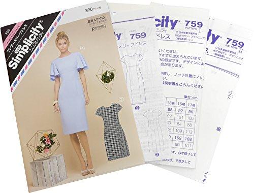 型紙・パターン シンプリシティ フレアースリーブドレス 759の商品画像