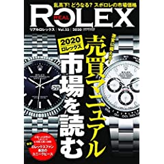 REAL ROLEX 最新号 サムネイル
