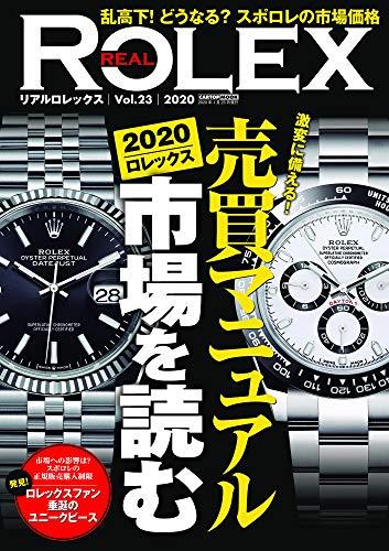 REAL ROLEX 最新号 表紙画像