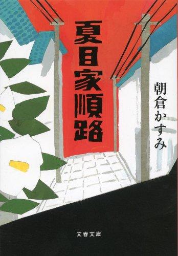 夏目家順路 (文春文庫)