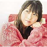 【Amazon.co.jp限定】笑顔。(CD+Bru-ray)(BD付初回限定盤)(複製サイン&コメント入りポストカード)