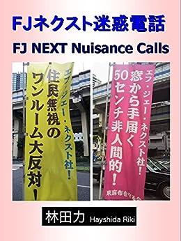 FJ NEXT Nuisance Calls (Japanese Edition) de [Hayashida Riki]