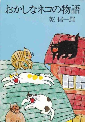 おかしなネコの物語 (ハヤカワ文庫 NF 67)