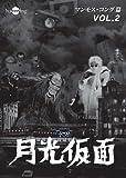 Gekkou Kamen - Dai 3 Bu Mammoth Kong Hen Vol.2 [Japan LTD DVD] HUM-224