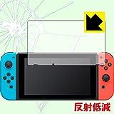 特殊素材で衝撃を吸収! 『衝撃吸収【反射低減】保護フィルム Nintendo Switch』