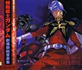 Mobile Suit Gundam the Movie: Songs by Japanimation (2003-08-27)