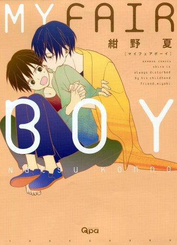 MY FAIR BOY (バンブーコミックス Qpaコレクション)