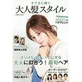 大人髪スタイル 2017年発売号 小さい表紙画像