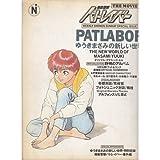 Mobile Police Patlabor - The Movie - new world of Masami Yuki (Shonen Sunday Graphic Special) (1989) ISBN: 4091011799 [Japanese Import]
