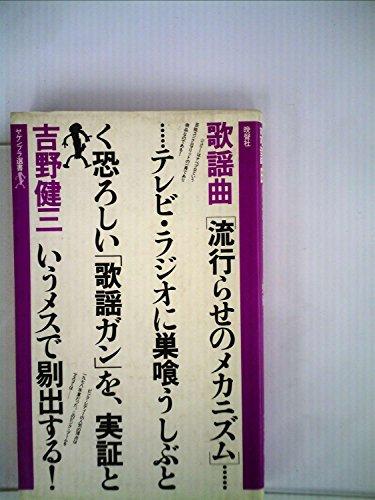 歌謡曲―流行らせのメカニズム (1978年) (ヤゲンブラ選書)