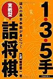 1・3・5手実戦型詰将棋