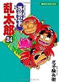 落第忍者乱太郎 (24) (あさひコミックス)