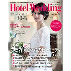 Hotel Wedding 最新号 サムネイル