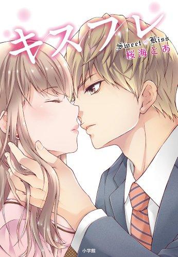 キスフレ Sweet Kiss (小学館クリエイティブ単行本)の商品画像