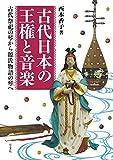 古代日本の王権と音楽