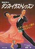 篠田学のダンス・イラストレッスン―モダンを美しく踊る83のセオリー