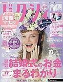 ゼクシィ首都圏 2020年 1月号 【特別付録】シンデレラ2WAY美姿勢ベルト