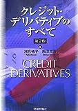 クレジット・デリバティブのすべて