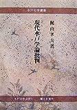 現代水戸学論批判 (水戸史学選書)