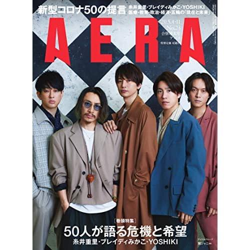 AERA 2020年 5/4号 合併号 表紙画像