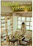 Natural yakuzen(ナチュラル薬膳) スーパーでそろう食材だけでつくるがんばらないわたしの薬膳レシピ