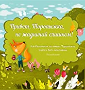 Привет, Торопыжка, не жадничай слишком: Детская литература, книги для детей, короткие детские сказки, стихи, детские книги на русском языке,