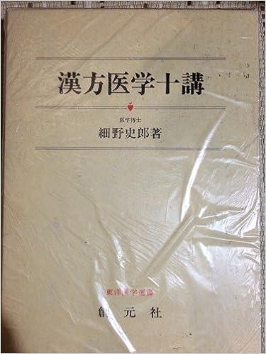 漢方医学十講 (東洋医学選書) | ...