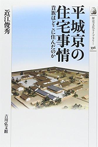 平城京の住宅事情: 貴族はどこに住んだのか (歴史文化ライブラリー)
