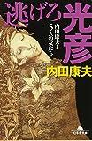 Nigero Mitsuhiko - Uchida Yasuo To Gonin No Onna Tachi
