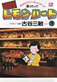 BARレモン・ハート (19) (アクションコミックス)