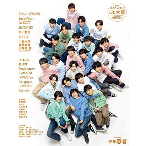 Myojo 2021年 12月号 裏表紙 表紙画像
