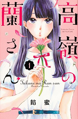 高嶺の蘭さん(1) (講談社コミックス別冊フレンド)
