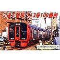 マイクロエース Nゲージ 813系 100番台 3両セット A6291 鉄道模型 電車
