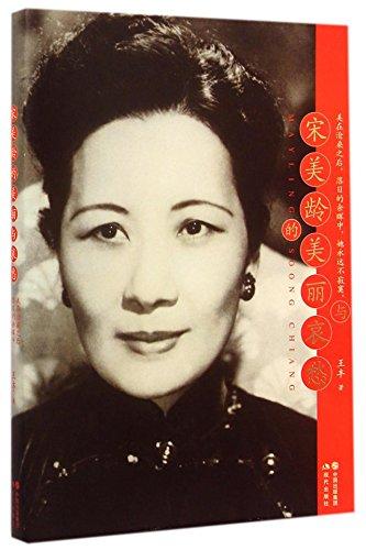 Mayling Soong Chiang (Chinese Edition)