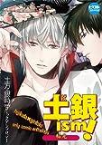 土銀ism! 稲光―土方×銀時onlyコミックアンソロジー (ピクト・コミックス)