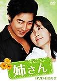 [DVD]姉さん DVD-BOX2